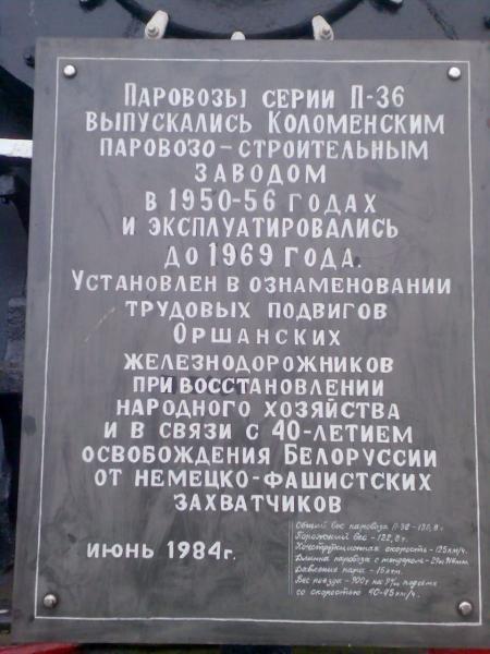 Parovoz-П36