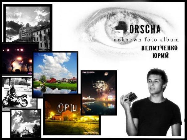 Фотовыставка Орша