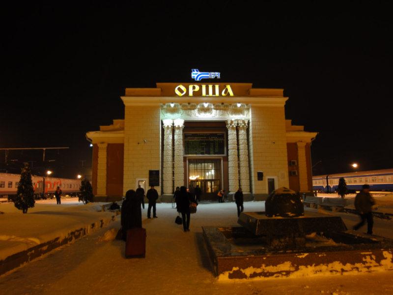 Орша. Железнодорожный вокзал.